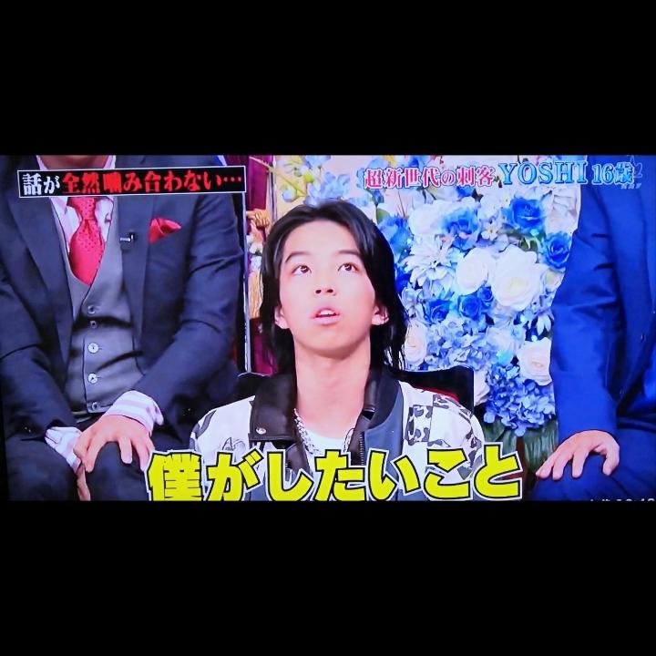 yoshi うざい