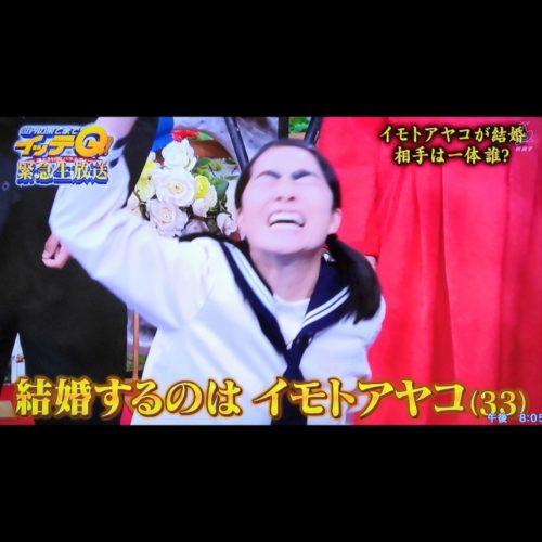 イモトアヤコ結婚、お尻に矢