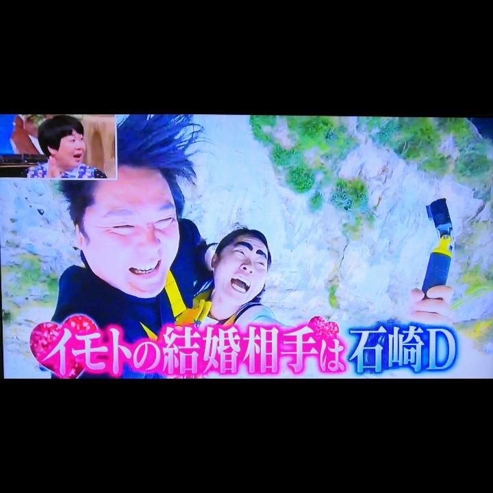 石崎Dとイモトアヤコ結婚