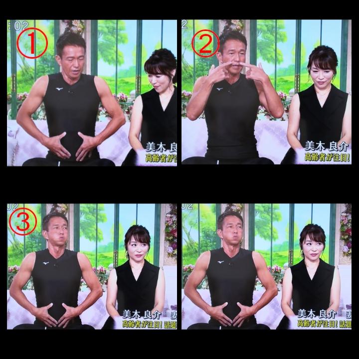 寺田奈菜子、美木良介、ロングブレスダイエットやり方画像
