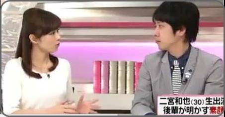 伊藤綾子 二宮 結婚