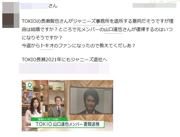 長瀬君TOKIO辞めないで。悲しい。ショック
