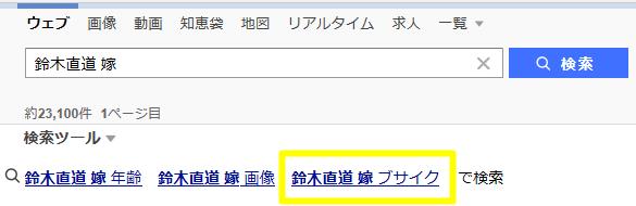 鈴木直道 嫁 ブサイク画像