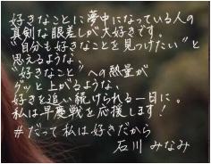 石川みなみ 字がきれい