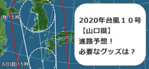台風10号最新 山口県進路予想