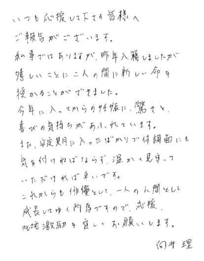 字が綺麗な芸能人