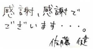 佐藤健 字