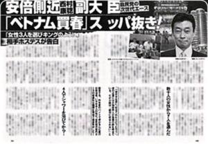 西村経済再生担当相