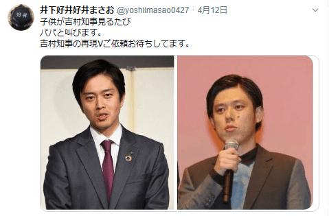 吉村知事 ものまね 芸人