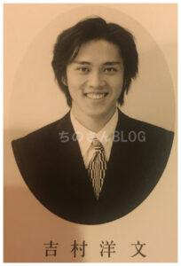 吉村知事 若い頃 画像