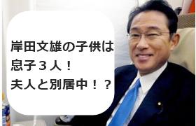 官房 息子 菅 長官