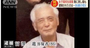 冨沢進容疑者の顔写真