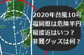 台風10号 ハイシェン 福岡最新情報