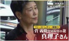菅官房長官 妻 嫁 最新画像