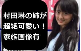 村田琳の姉 顔画像