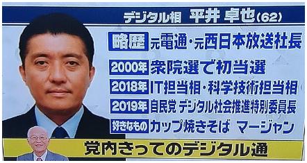 平井卓也デジタル大臣 長男 長女画像