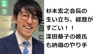 杉本宏之会長 不動産王経歴