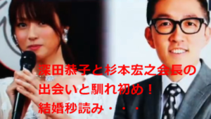 深田恭子の彼氏 旦那 杉本