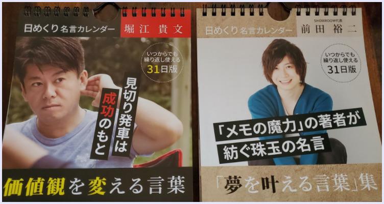 前田裕二 カレンダー どこにある