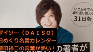 前田裕二 DAISO カレンダー