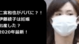 伊藤綾子 出産