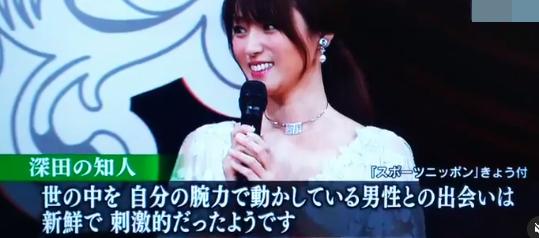 深田恭子の夫 杉本宏之会長画像