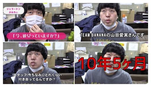チームバナナ 山田 彼氏画像