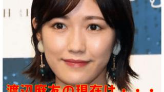 渡辺麻友 現在 画像
