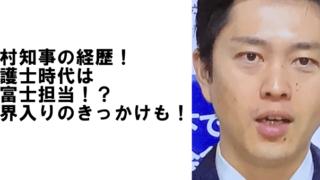 吉村知事の経歴