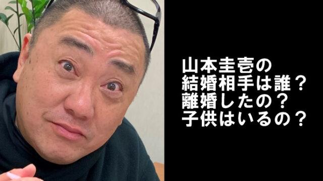 山本圭壱 結婚 嫁