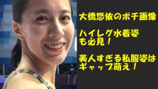 大橋悠依ポチ カップ
