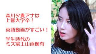 森川夕貴 大学
