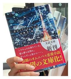 リコカツ 小説 本 水無月蓮 発売