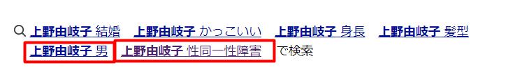 上野由起子 性同一性障害 男