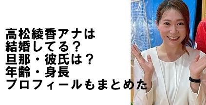 高松綾香アナ 結婚してる